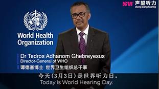 2020年世界听力日世卫组织总干事谭德塞讲话