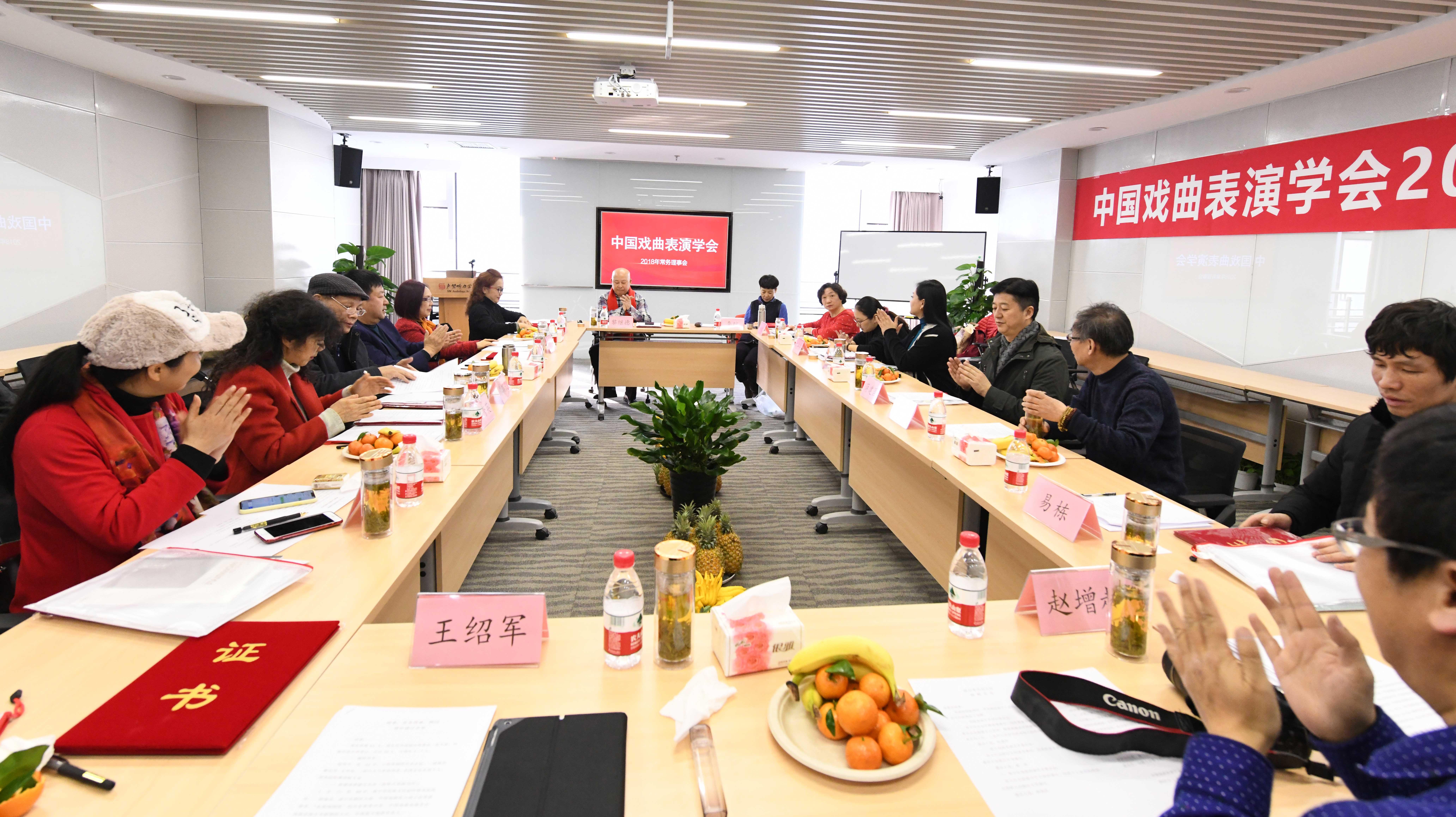 中国戏曲表演学会常务理事会在声望听力总部召开!