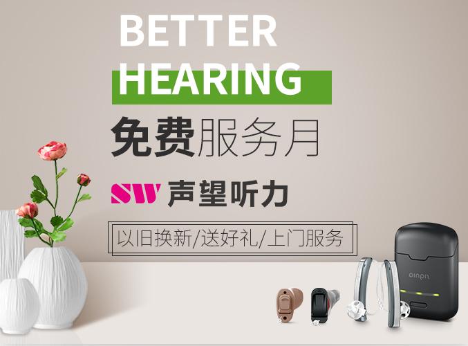 """声望听力""""助听器免费服务月""""活动开始啦"""