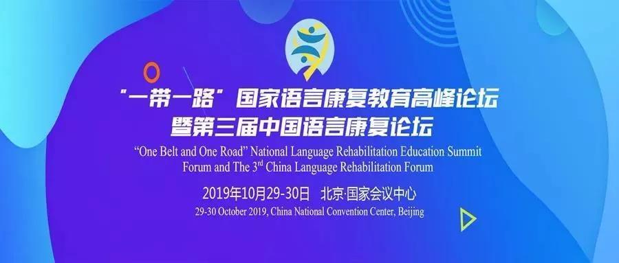 声望听力将承办国际语言康复教育高峰论坛!
