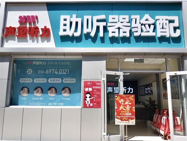 声望听力―昌平东关南里彩虹门店 验配环境展示