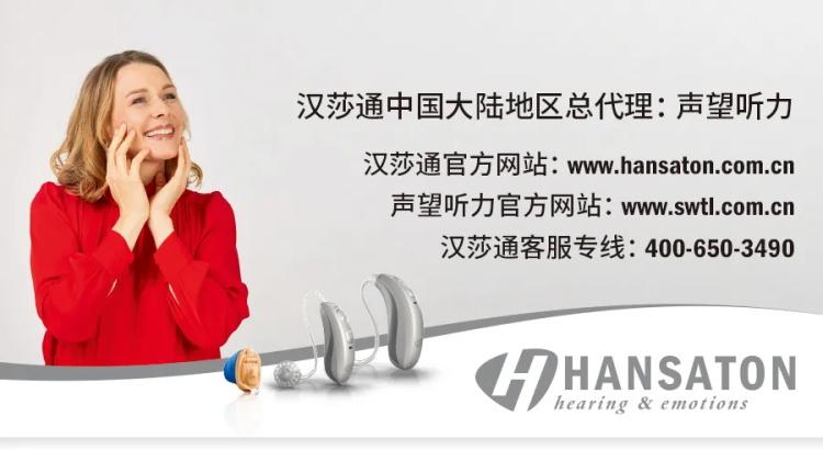 【德国品质 聆随心动】汉莎通品牌发布暨新品上市会诚邀您参加