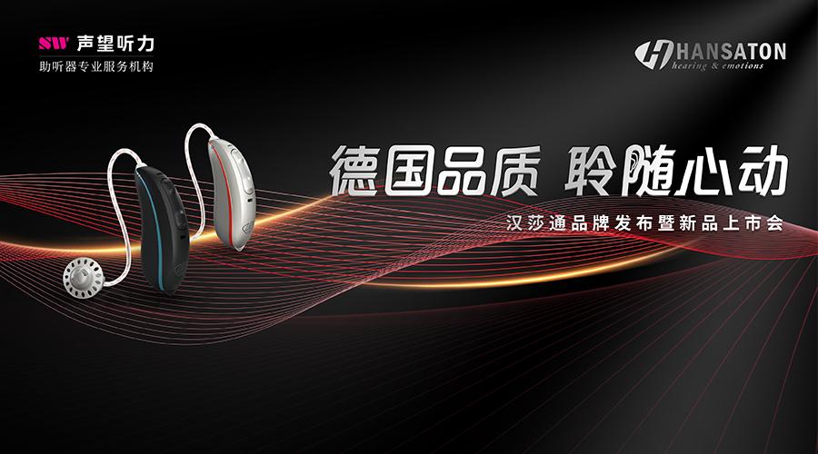 德国品质 健康中国:汉莎通助听器中国上市暨新品发布会隆重举行