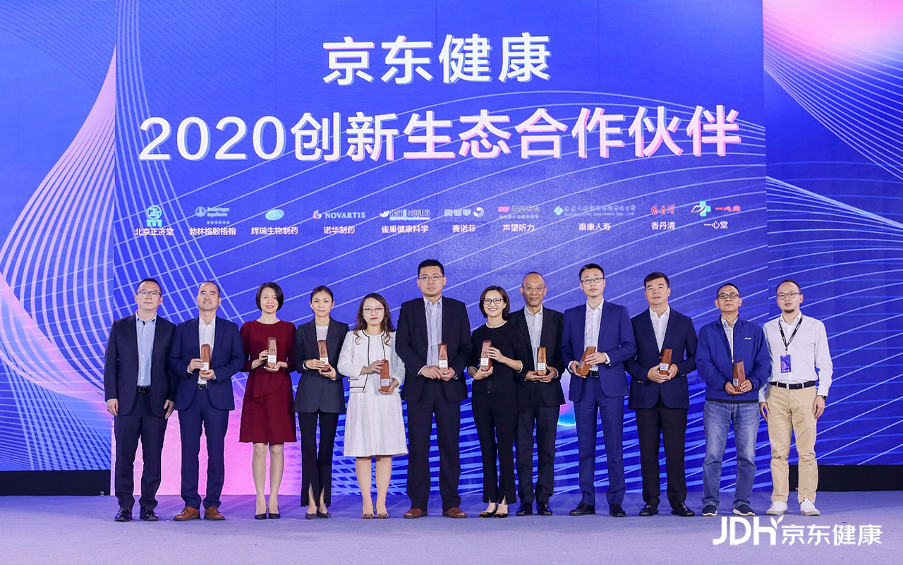 创新生态合作伙伴|声望听力应邀出席2020京东健康合作伙伴大会