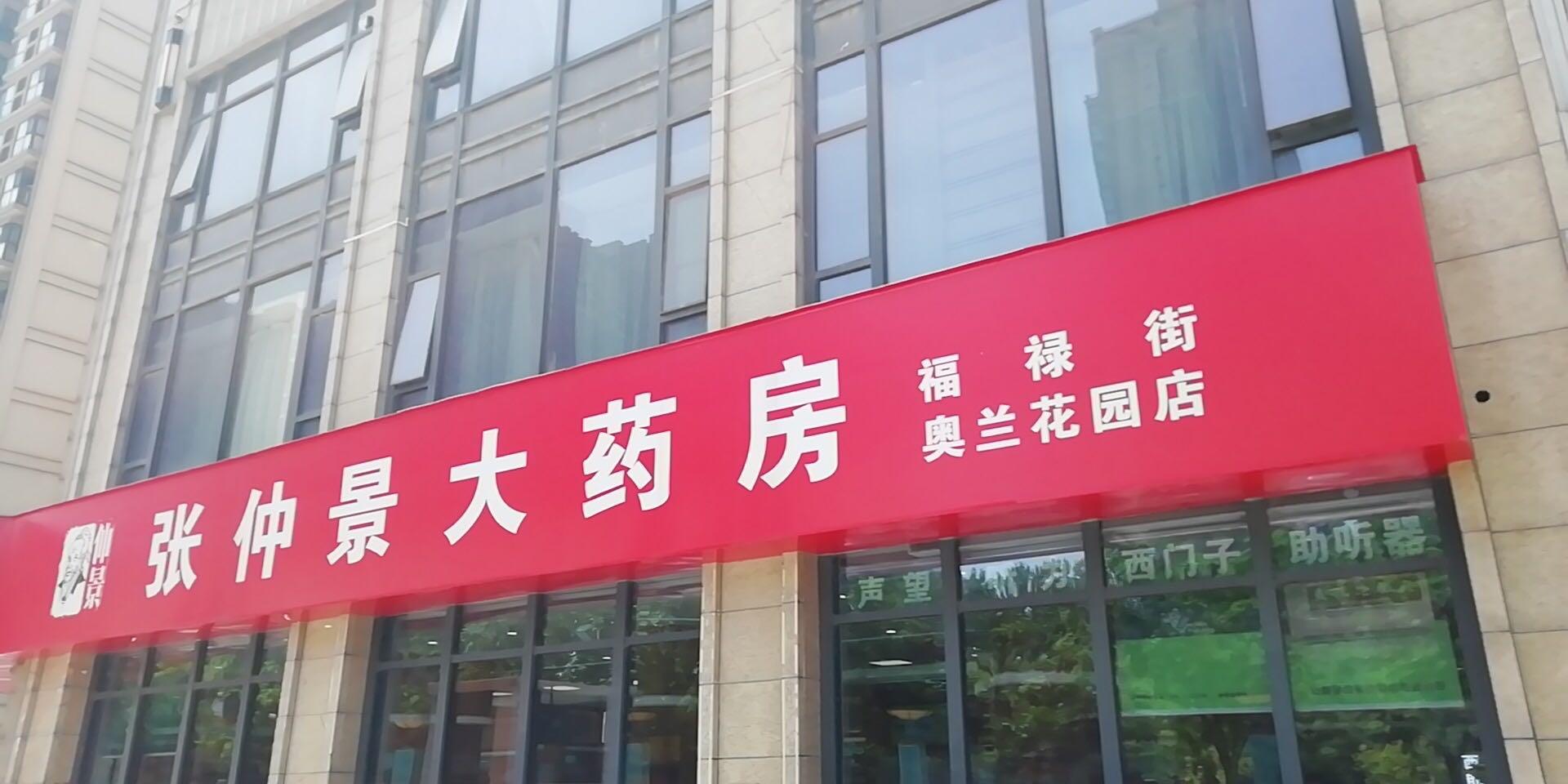 张仲景郑州奥兰花园福禄路店 验配环境展示