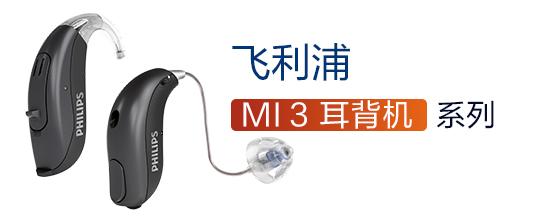 查看:MI3-耳背机系列