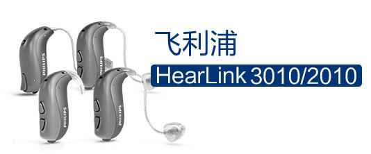 查看:飞利浦超大功率耳背式助听器