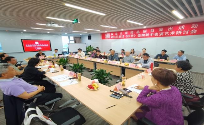 戏曲名家精品剧目演出活动暨湖北花鼓戏《红荷》暨胡新中表演艺术研讨会在京举行