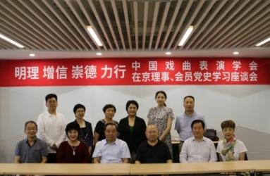 明理 增信 崇德 力行:中国戏曲表演学会在京理事、会员党史学习座谈会在声望听力举行