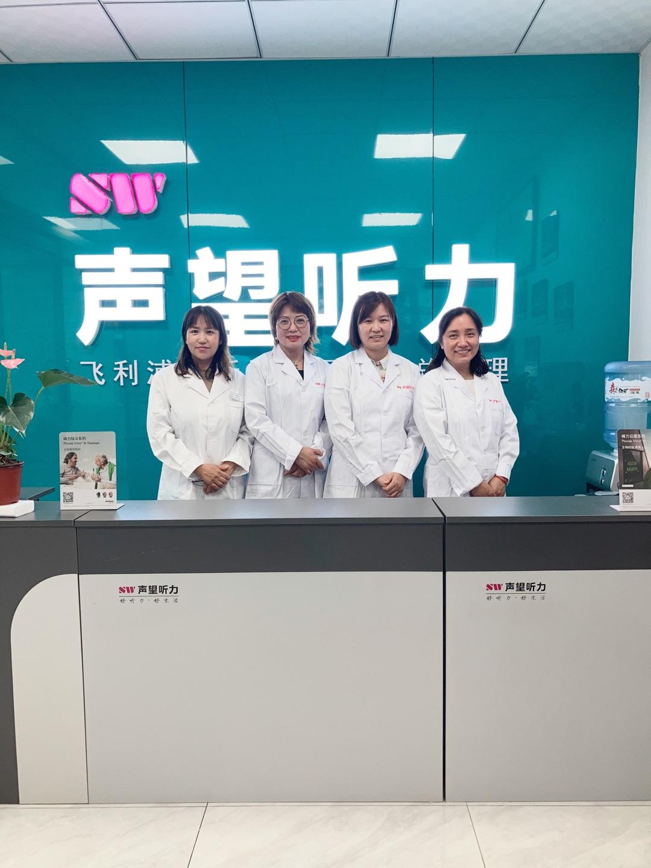 声望听力-郑州服务中心店 验配环境展示