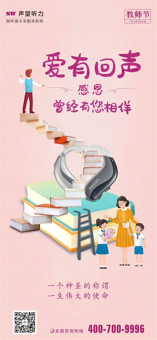 教师节-海报9.jpg