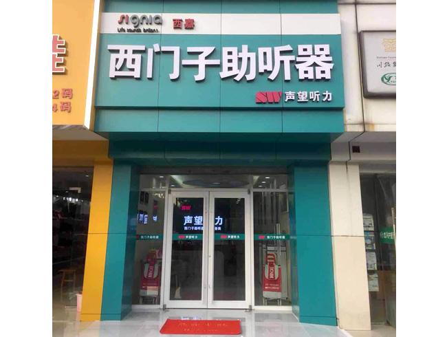 声望听力―成都南门中心店 验配环境展示