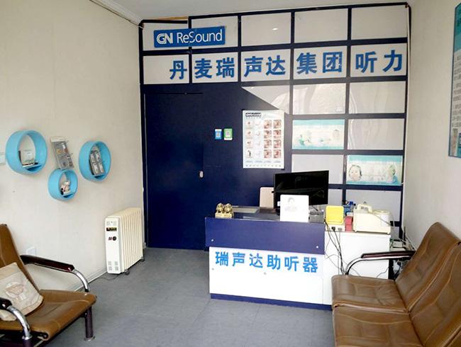 西门子助听器(瑞声达安阳总店) 验配环境展示