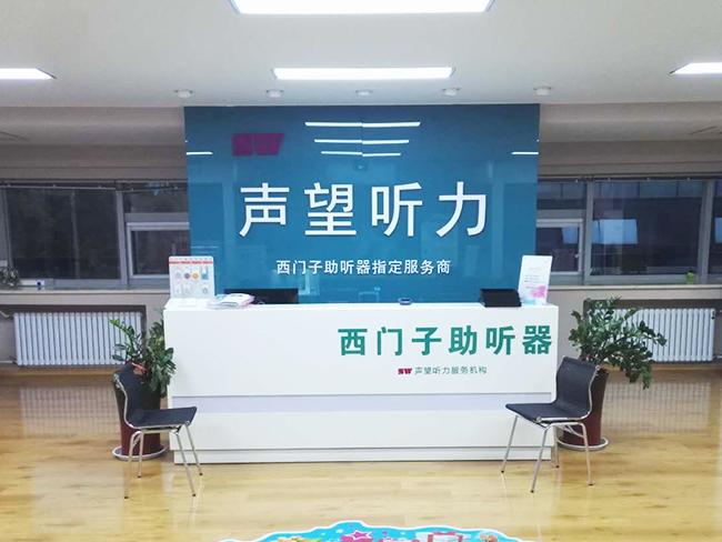 山东省技术服务中心 验配环境展示