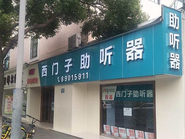 西门子助听器(宁波望京路店) 验配环境展示