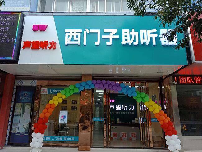 南通如皋店 验配环境展示