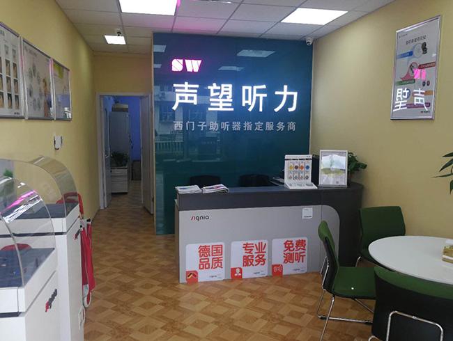 西门子助听器(南通海门店) 验配环境展示
