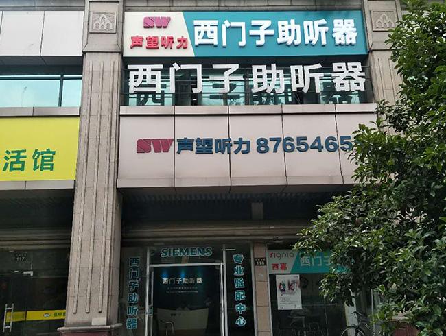 西门子助听器(上城区环城东路店) 验配环境展示