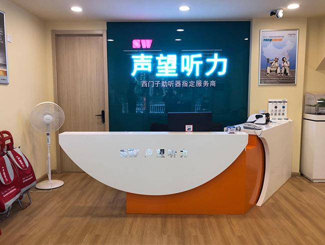 声望听力 杭州服务中心 验配环境展示