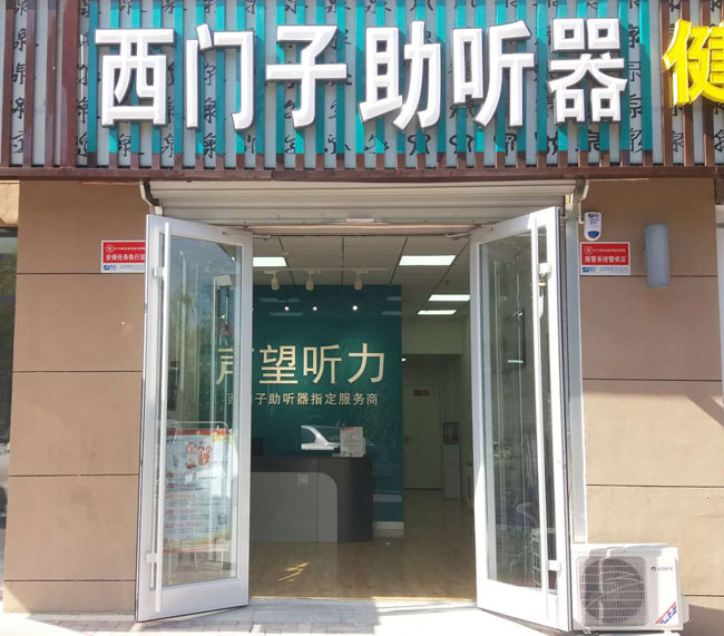 章丘唐人中心店 验配环境展示