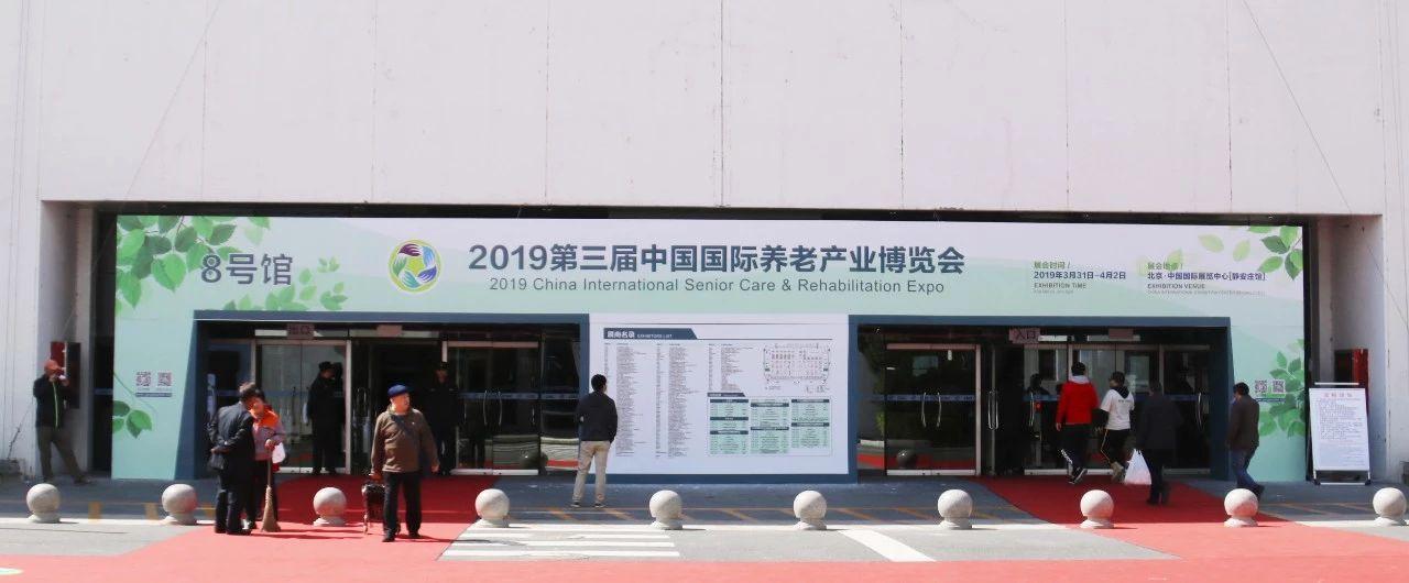 第三届中国国际养老产业博览会.jpg