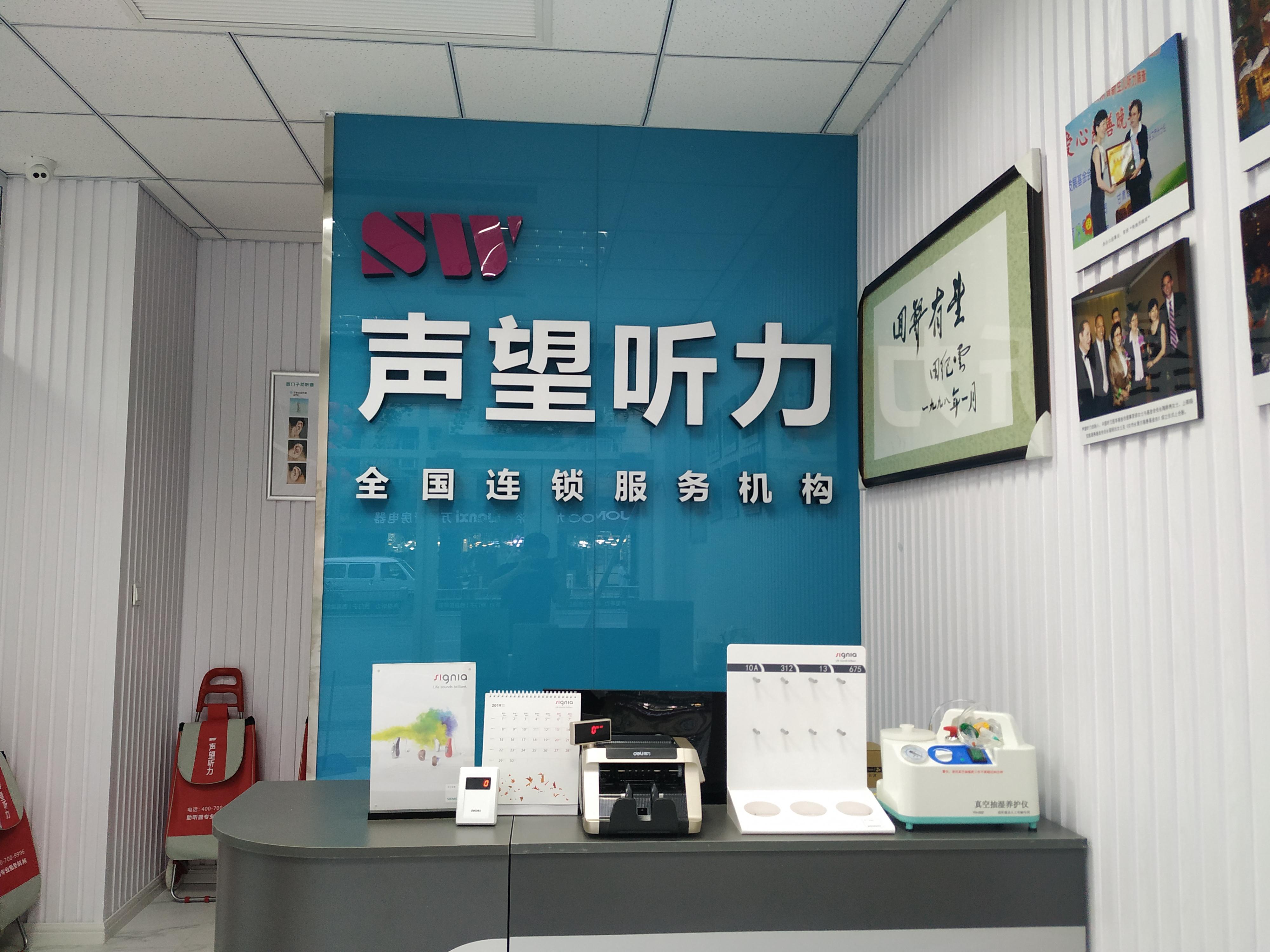 成都龙泉店 验配环境展示