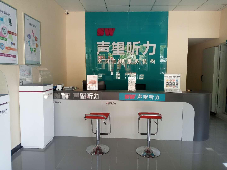 台州椒江店 验配环境展示