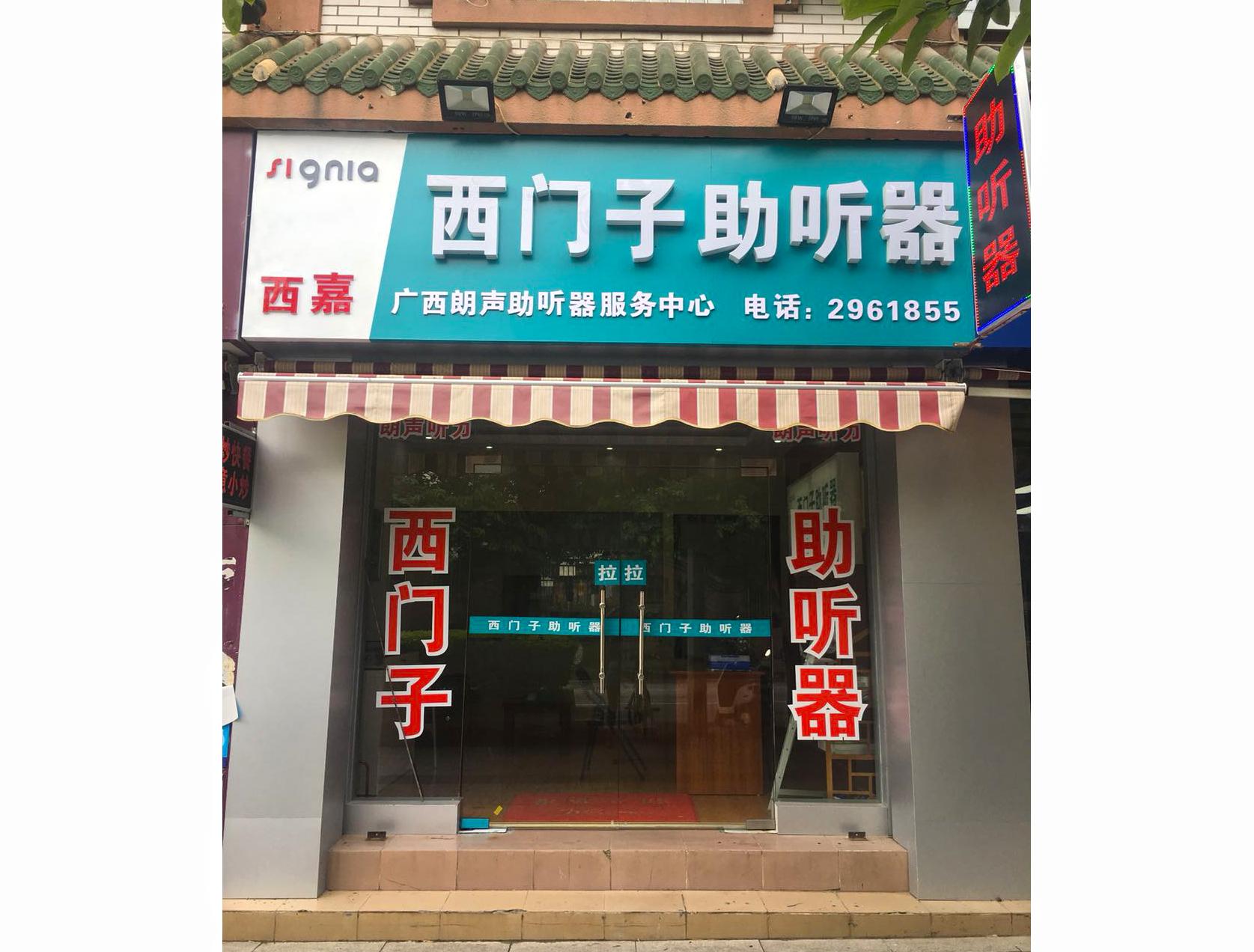 百色桂林街店 验配环境展示