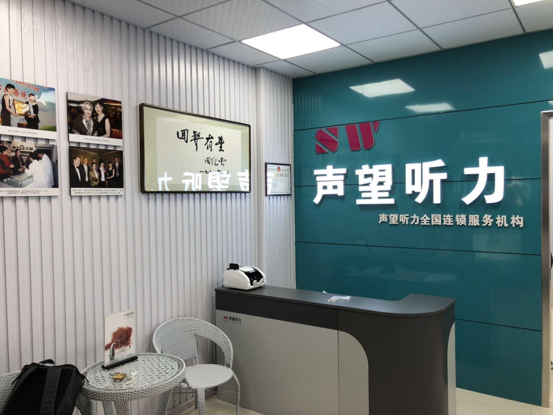 声望听力―遵义中华北路店 验配环境展示
