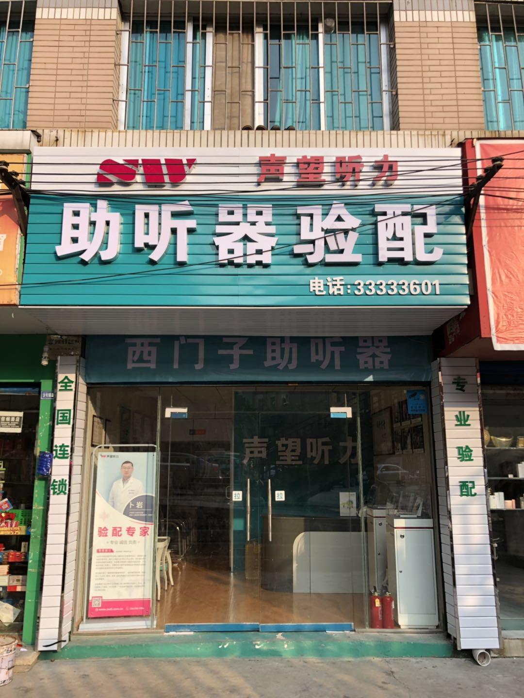 安顺中华东路店 验配环境展示
