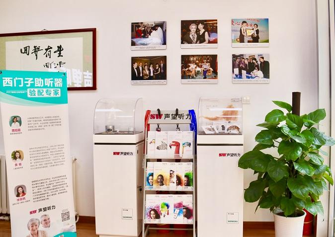 声望听力(北京角门店) 验配环境展示