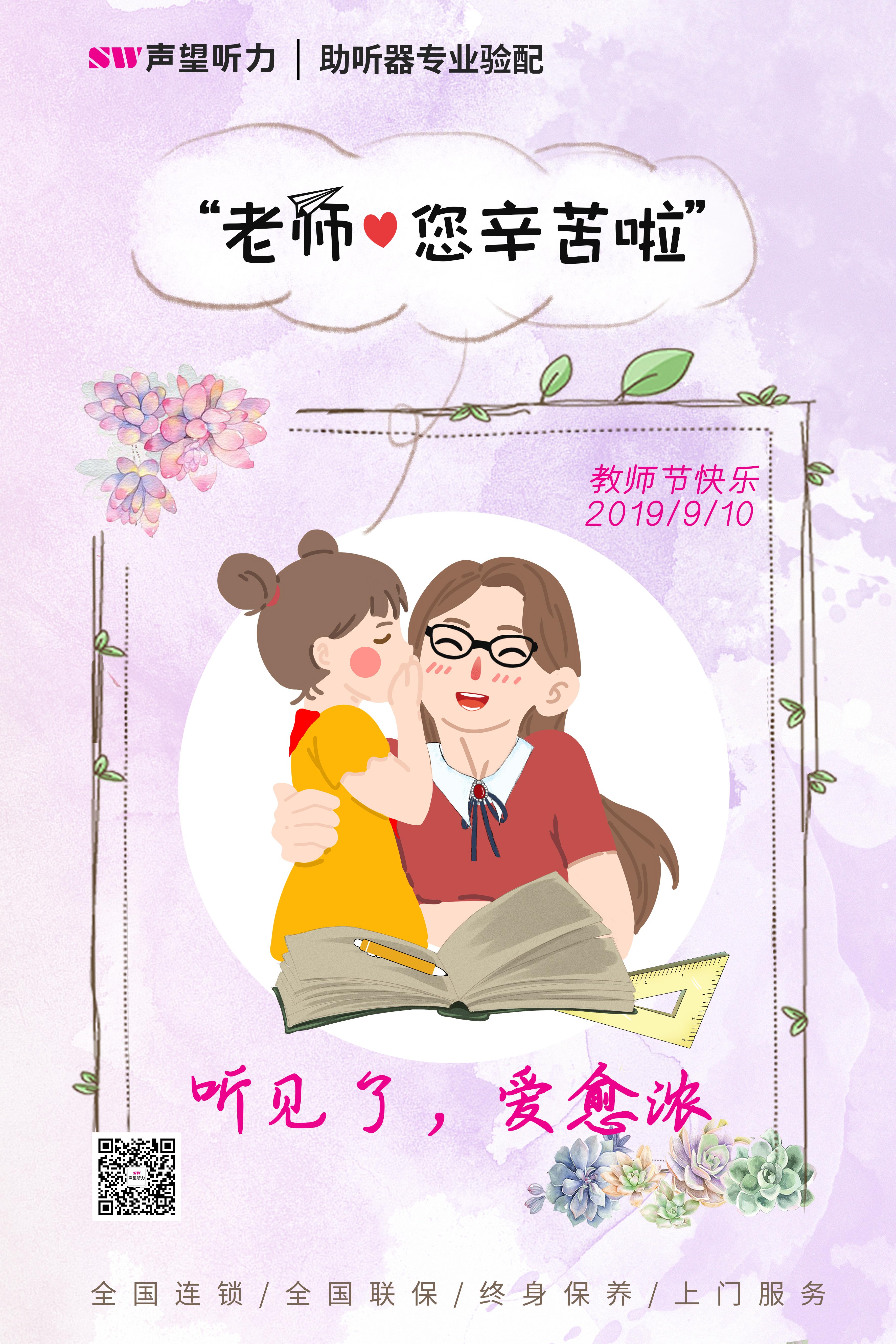 教师节靓丽4.jpg