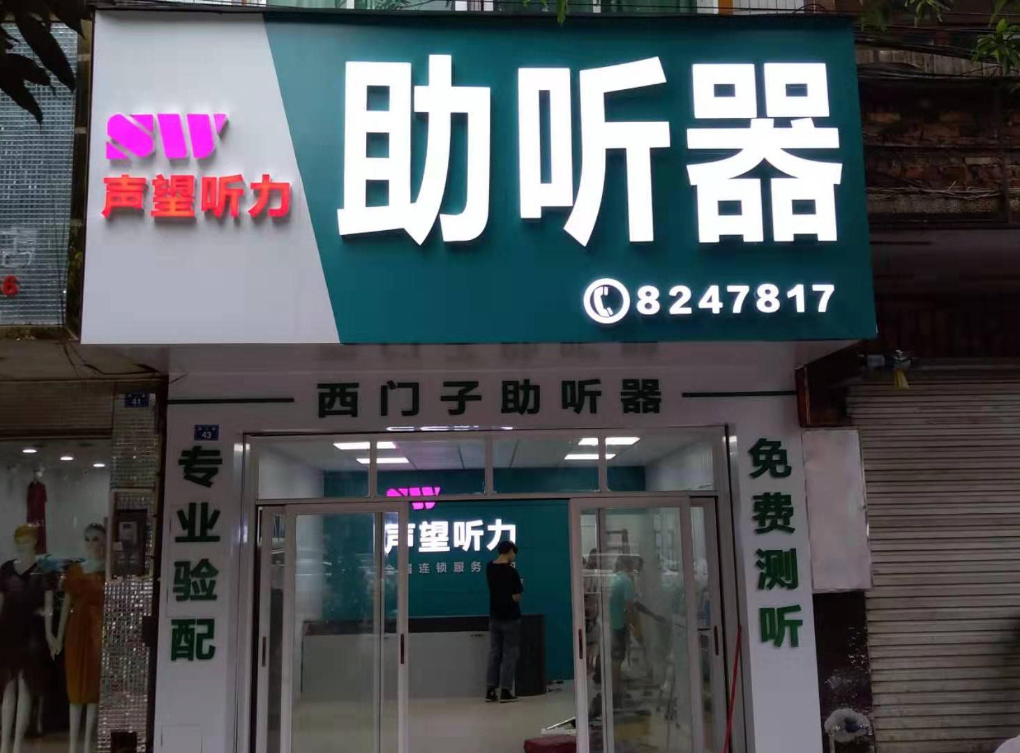 南宁宾阳店 验配环境展示