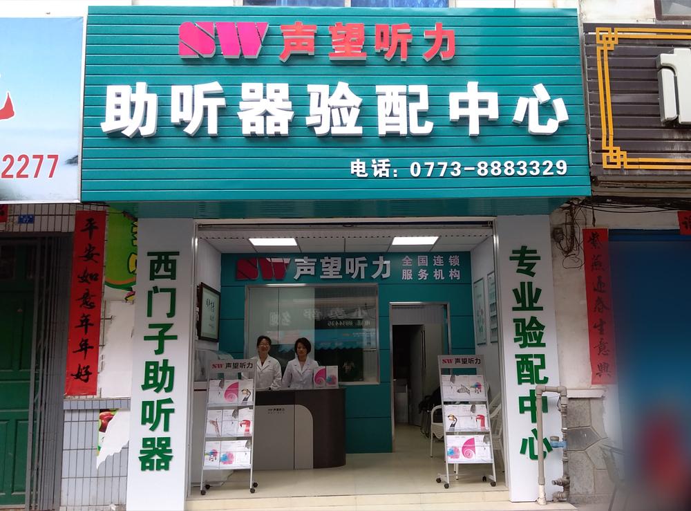 桂林阳朔店 验配环境展示
