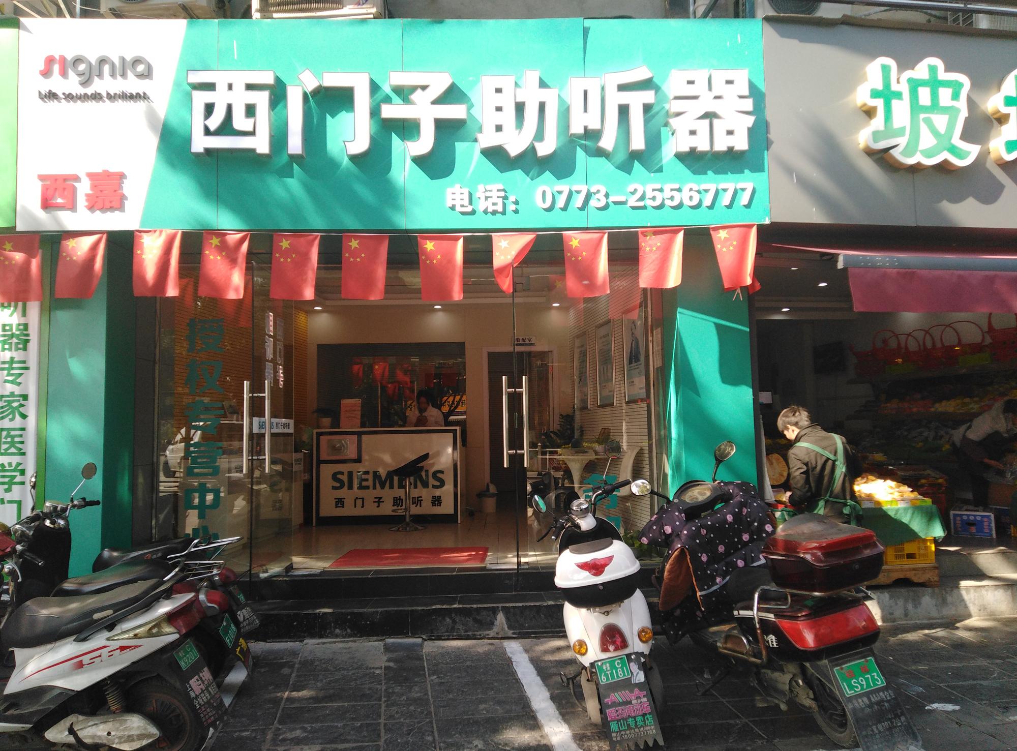 桂林文明路店 验配环境展示