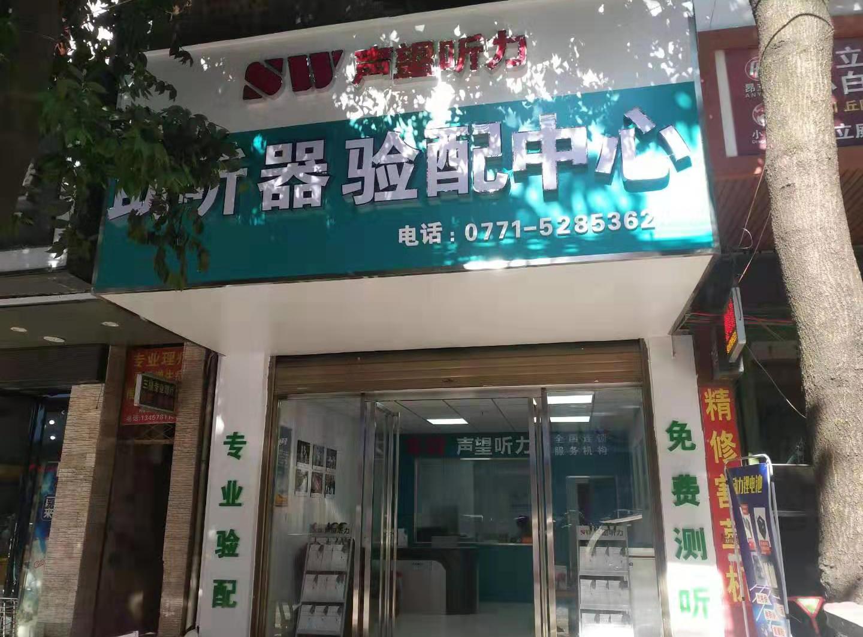 南宁上林店 验配环境展示
