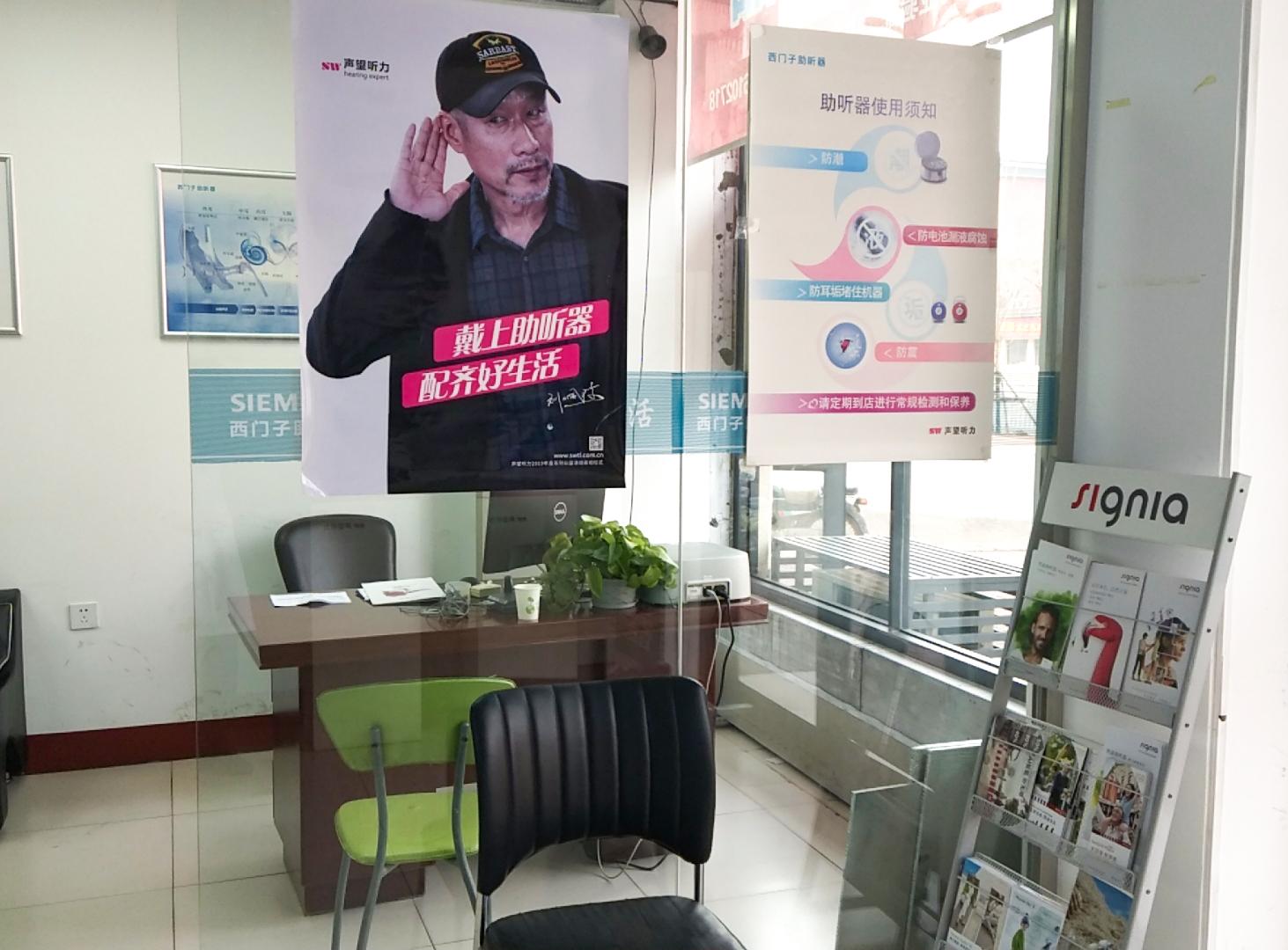 安阳林州店 验配环境展示