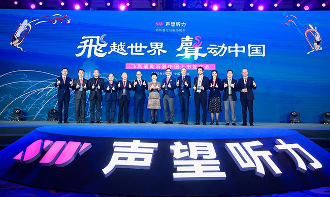 点击查看 飞利浦助听器,助力中国听力服务新时代 !