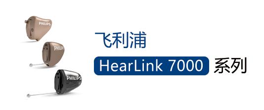 查看:HearLink 7000