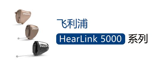查看:HearLink 5000