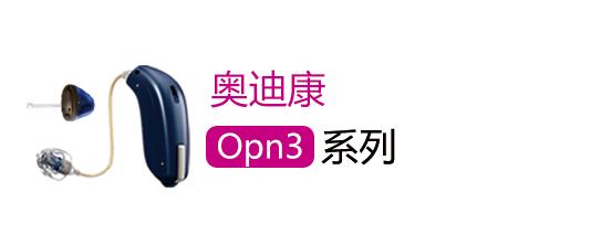 查看:Opn3