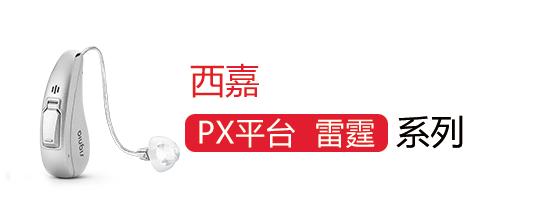 查看:雷霆 PX