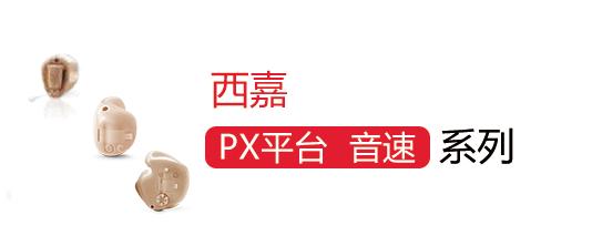 查看:音速 PX
