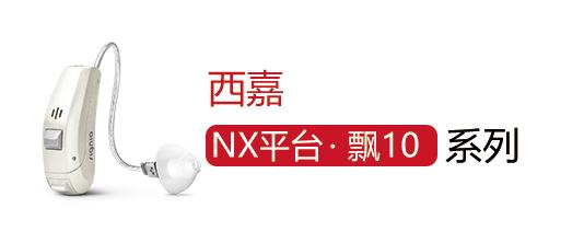 查看:飘 10 NX