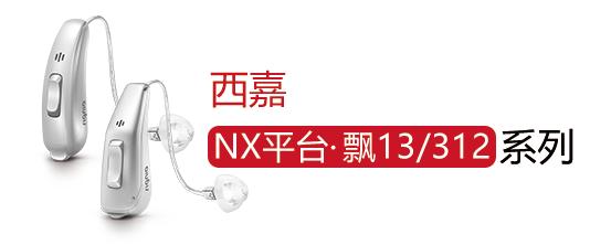 查看:飘 13/312 NX