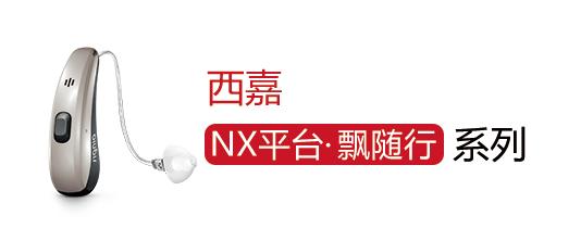 查看:飘随行 NX