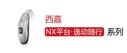 查看:逸动随行 NX
