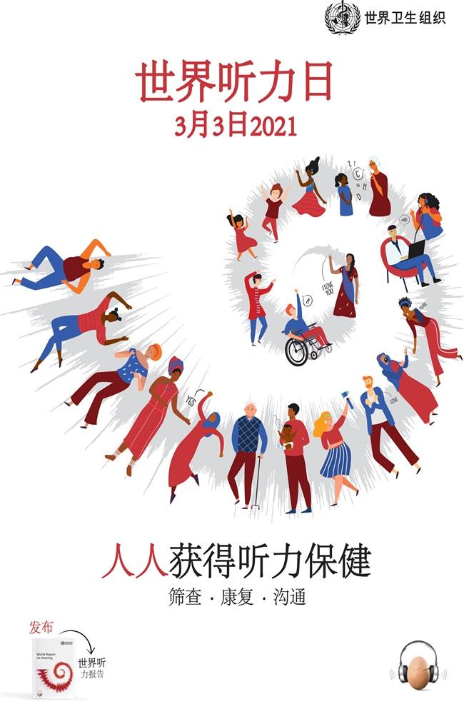 爱耳日-海报.jpg