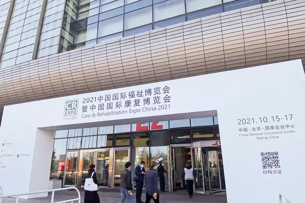 点击查看 好听力 好生活:声望听力与您相约中国国际福祉博览会