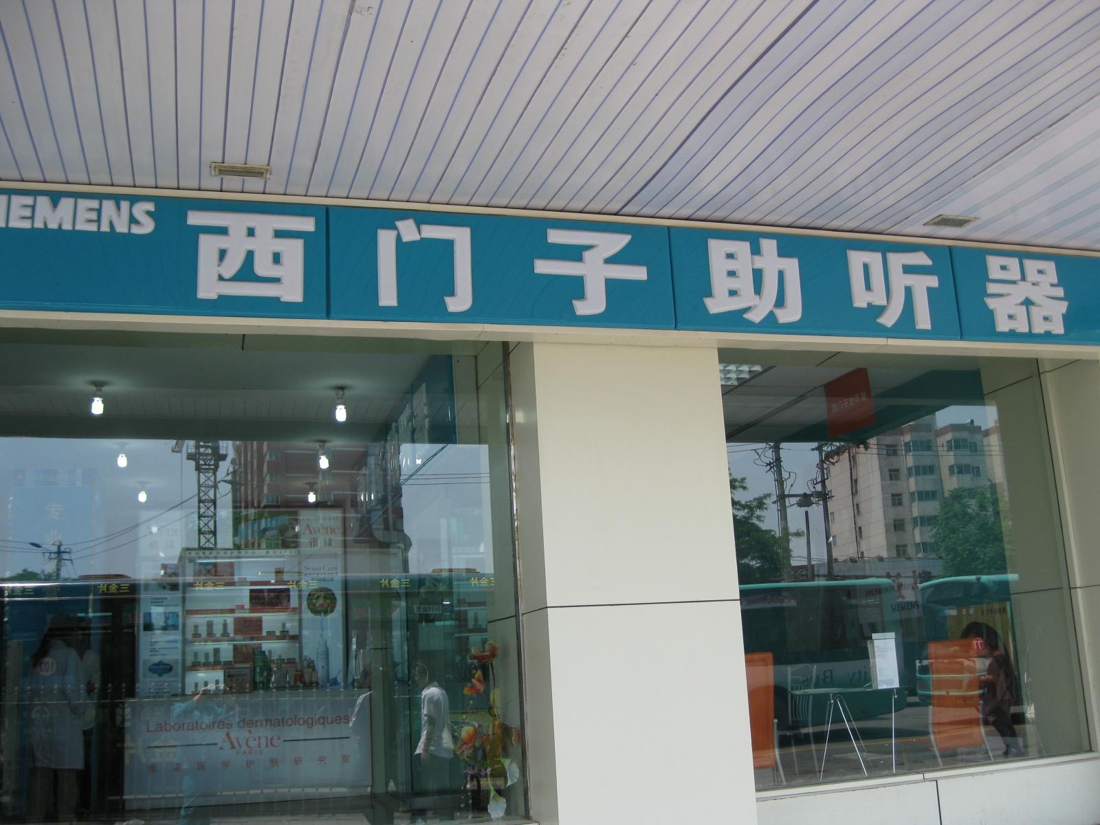 甘肃兰州市西门子助听器--合水路店